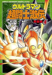 ウルトラマン超闘士激伝 完全版 4 (少年チャンピオン・コミックス エクストラ)