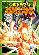 表紙: ウルトラマン超闘士激伝 完全版 4 (少年チャンピオン・コミックス エクストラ) | 瑳川竜