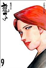 龍子~羅刹の女~9