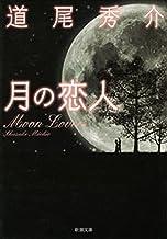 表紙: 月の恋人―Moon Lovers―(新潮文庫)   道尾 秀介
