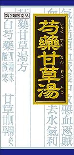 【第2類医薬品】「クラシエ」漢方芍薬甘草湯エキス顆粒 45包