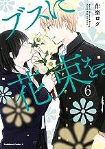 表紙: ブスに花束を。(6) (角川コミックス・エース) | 作楽 ロク