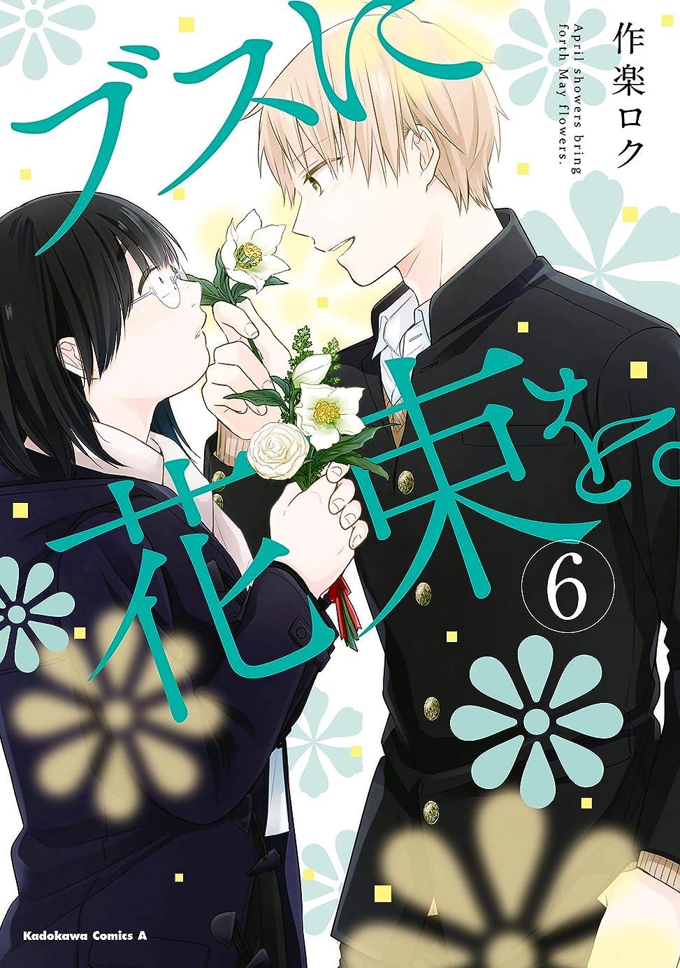 雑草どうやら遅れブスに花束を。(6) (角川コミックス?エース)