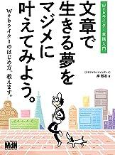 表紙: 文章で生きる夢をマジメに叶えてみよう。 Webライター実践入門 | 岸 智志