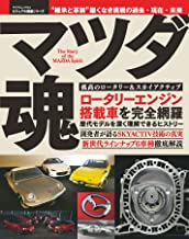 表紙: マツダ魂 ビジュアル図鑑シリーズ (サクラBooks) | 渡辺陽一郎