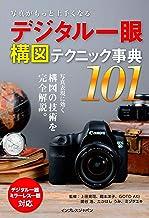 表紙: 写真がもっと上手くなる デジタル一眼 構図テクニック事典101 写真がもっと上手くなる101シリーズ | 上田 晃司