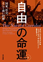 表紙: 自由の命運  国家、社会、そして狭い回廊 下 | ダロン アセモグル