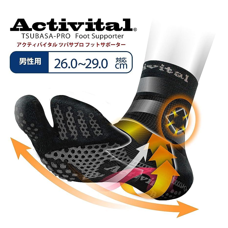 化合物スキル代表団Activital アクティバイタル フットサポーター ブラック L-LL 26.0~29.0cm