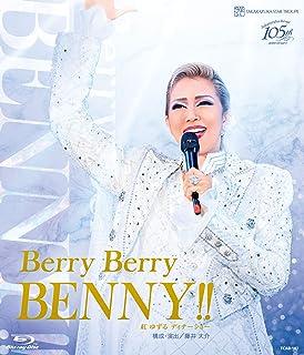 紅ゆずる ディナーショー 「Berry Berry BENNY!!」 [Blu-ray]