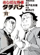 めしばな刑事タチバナ(11)[朝食研究会] (TOKUMA COMICS)