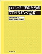 表紙: 非エンジニアのためのプログラミング講座 | 吉岡直人