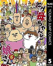 表紙: ヒゲ母ちゃんと娘さん 5 (ヤングジャンプコミックスDIGITAL)   ヤマモト喜怒