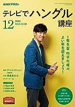 表紙: NHKテレビ テレビでハングル講座 2020年 12月号 [雑誌] (NHKテキスト) | NHK出版 日本放送協会