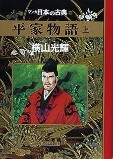 平家物語(上)―マンガ日本の古典 (10)