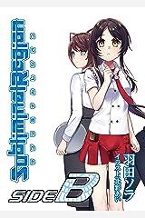 サブリミナルレジオン SideB ソーサラーズレコーズシリーズ・シーズン3 (AxiaBridge) Kindle版