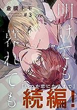 表紙: 明けても暮れても ―続 いつか恋になるまで―(3) (moment) | 倉橋トモ