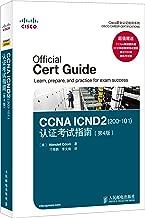 CCNA ICND2(200-101)认证考试指南(第4版)