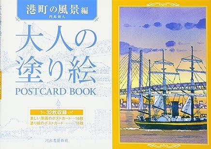 大人の塗り絵 POSTCARD BOOK 港町の風景編