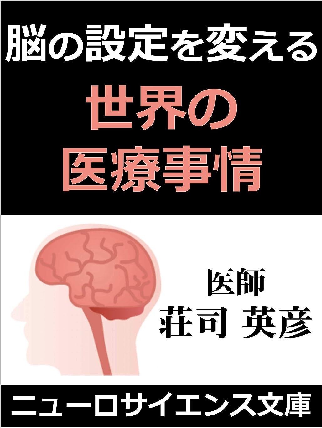 談話黒ぐるぐる世界の医療事情 脳の設定を変える