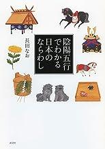 表紙: 陰陽五行でわかる日本のならわし | 長田なお