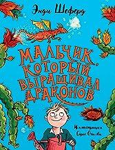 Мальчик, который выращивал драконов (Русские книги для детей) (Russian Edition)