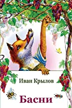 Basni (Russian Edition)