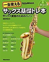 表紙: 一生使えるサックス基礎トレ本 サックス奏者のためのハノン | 加度 克紘