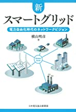 表紙: 新スマートグリッド 電力自由化時代のネットワークビジョン (電気新聞ブックス) | 横山明彦