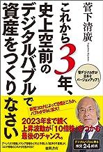 表紙: これから3年、史上空前のデジタルバブルで資産をつくりなさい 菅デジタル庁が日本をバージョンアップ!   菅下清廣