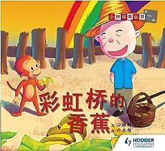 彩虹桥的香蕉 cai hong qiao de xiang jiao