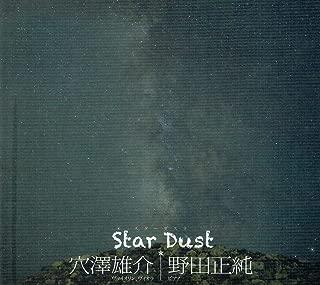 Star Dust(スターダスト)
