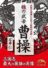 表紙: 魏の武帝 曹操 正邪を超越した史上屈指の英傑 (新人物文庫) | 石井 仁