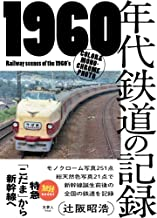 表紙: 旅鉄BOOKS 021 1960年代鉄道の記録 特急「こだま」から新幹線へ   辻阪 昭浩