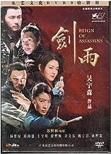 Reign Of Assassins Chinese Movie DVD -Mandarine Audio With Chinese Subtitles Region 6