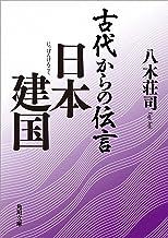 表紙: 古代からの伝言 日本建国 (角川文庫)   八木 荘司