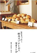 表紙: 観音裏のパン屋さん 粉花のパンのレシピと浅草さんぽ | 藤岡真由美