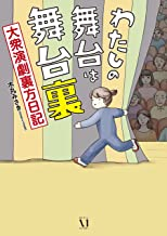 表紙: わたしの舞台は舞台裏 大衆演劇裏方日記 (コミックエッセイ) | 木丸 みさき