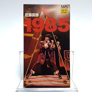 近藤真彦 / 1985 [VHS]
