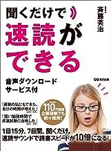 表紙: 聞くだけで速読ができる―――音声ダウンロードサービス付 | 斉藤英治