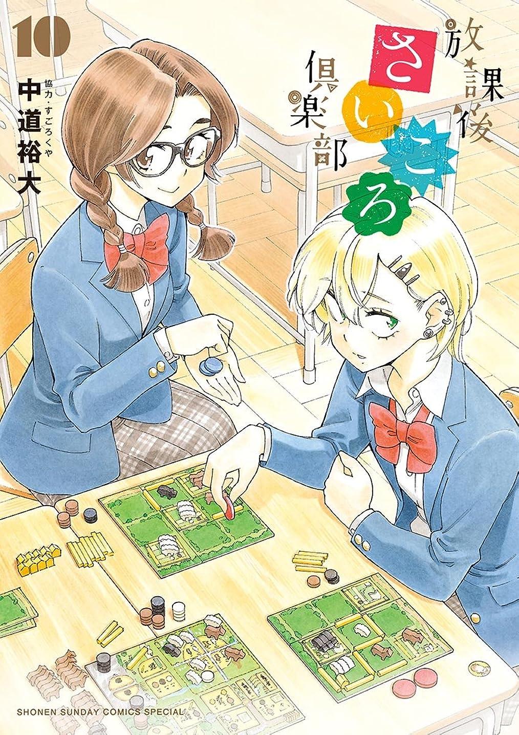 何熟練したヤング放課後さいころ倶楽部(10) (ゲッサン少年サンデーコミックス)