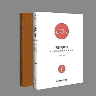 奢侈的理由 诱惑:时尚大牌的传奇故事(共2册) (3A时尚)
