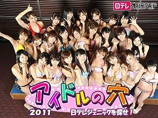 アイドルの穴2011~日テレジェニックを探せ!!~