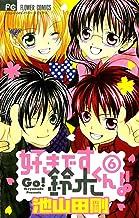 表紙: 好きです鈴木くん!!(6) (フラワーコミックス) | 池山田剛