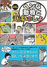 表紙: ワンダーサイエンス ヘンな動物といっしょ   富田京一