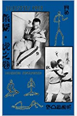 Jujutsu 1913 Kindle Edition
