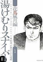 湯けむりスナイパーPART2花鳥風月編1 湯けむりスナイパーPART Ⅱ