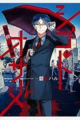 シゴトオサメ-職業病事件帳- 1 (MFコミックス ジーンシリーズ) Kindle版