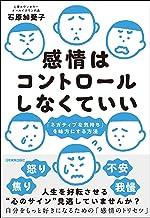 表紙: 感情はコントロールしなくていい 「ネガティブな気持ち」を味方にする方法 | 石原加受子
