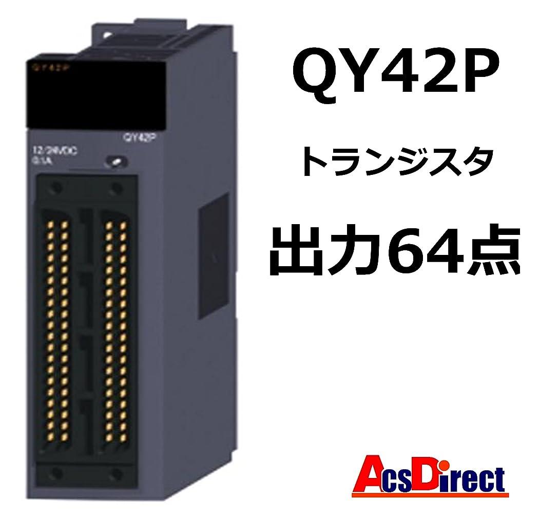 対話怒っている背骨QY42P 三菱電機 トランジスタ出力ユニット(シンクタイプ)Qシリーズ シーケンサ