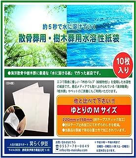 海洋散骨葬・樹木葬用。水に溶ける紙袋 ゆとりのサイズ10枚入り (22 cm × 19.8cm)※全国送料無料